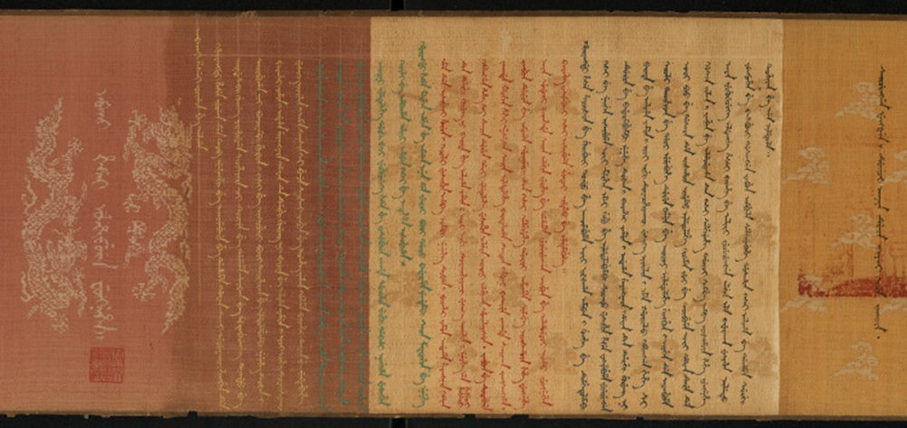 Scroll with Manchu text