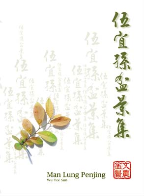 Cover of Man Lung Penjing