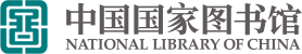 National Library of China logo