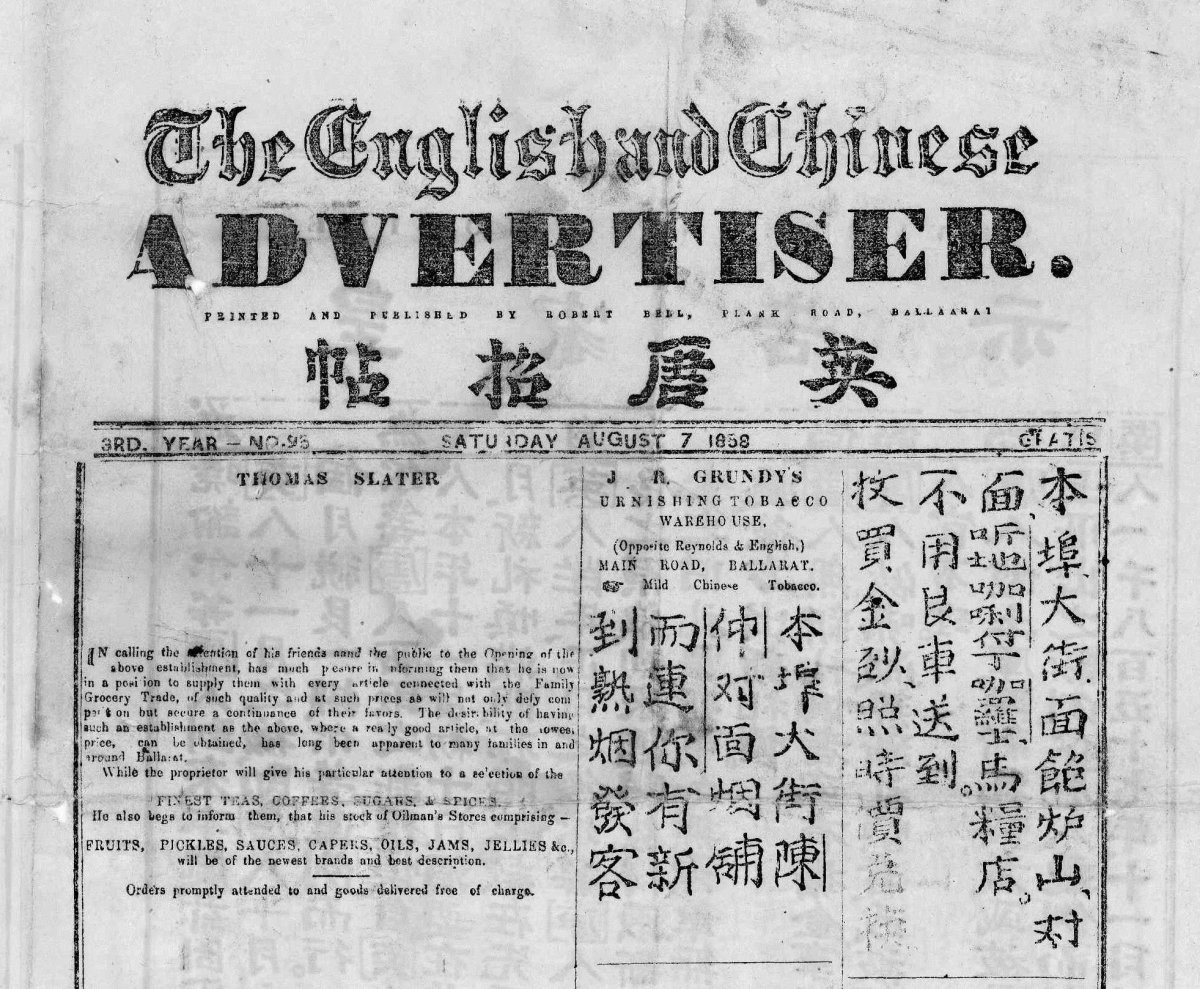 Front page of English-Chinese Advertiser
