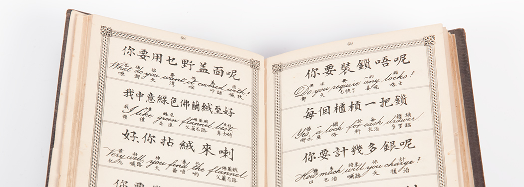 A rare early Chinese-English phrasebook - one of the new items on show in our Treasures Gallery
